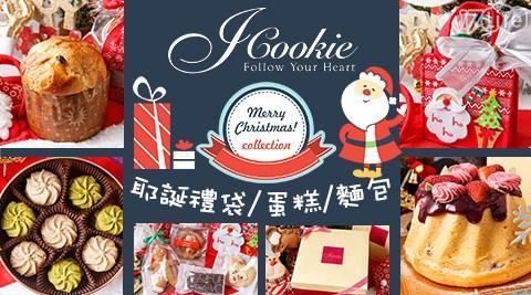iCookie私房手作-耶誕禮袋/蛋糕/麵包/耶誕/聖誕節
