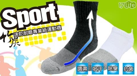 【Amiss機能感】竹炭萊卡速乾耐磨專業厚款運動襪
