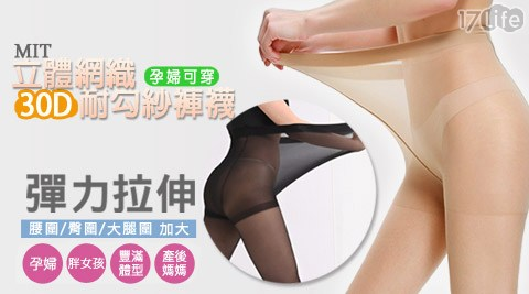 Amiss機能感塑-孕婦可穿MIT立體網織30D耐勾紗褲襪