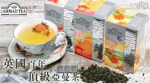 進口/飲品/AHMAD亞曼茶/茶飲/沖泡/英國百年頂級亞曼茶包/下午茶/飲料/紅茶/綠茶/草莓/烏龍