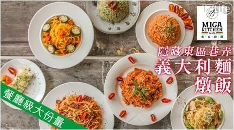 米家廚房/Miga Kitchen/加熱/即食/晚餐/東區/義大利麵/燉飯/西餐/洋食