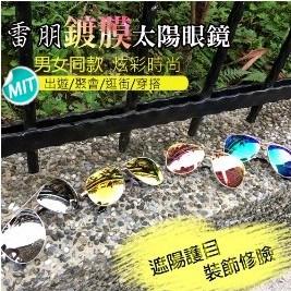 台灣製認證雷朋鍍膜偏光太陽眼鏡