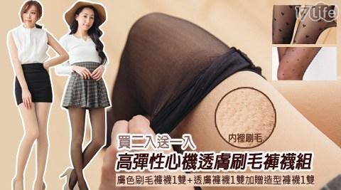 (買二入送一入)高彈性心機透膚刷毛褲襪組