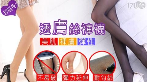 【AMISS】台灣製美肌裸膚彈性透膚絲褲襪