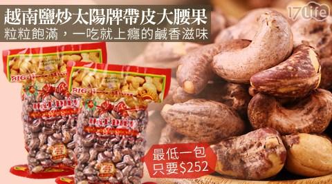 平均每包最低只要252元起(2包免運)即可享有越南最受歡迎太陽牌鹽炒帶皮腰果1包/4包/6包/9包/13包/21包(500g±10%/包)。