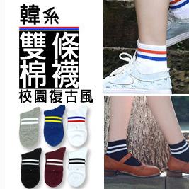 【會呼吸の襪子】韓系校園風復古雙條棉襪