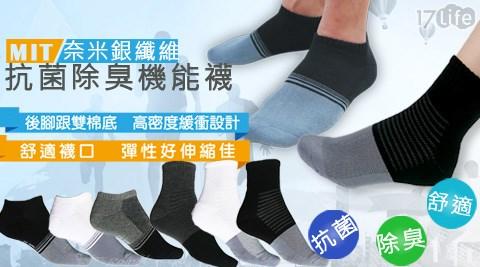 平均最低只要80元起(含運)即可享有男女適用-MIT奈米銀纖維抗菌除臭機能襪2雙/4雙/8雙/12雙,款式:船型襪/1/2襪,多色任選。