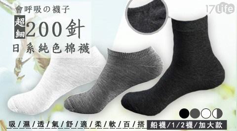 【會呼吸?襪子】超細200針日系純色棉襪-男女款