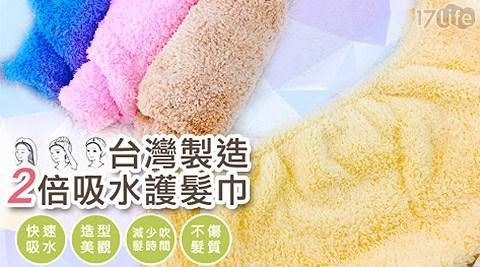 台灣製160D雙面超細絨毛吸水包頭巾