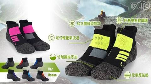 MIT台灣機能雙抗菌輕壓足弓氣墊襪