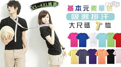 單色/素色/吸濕排汗/大尺碼/T恤