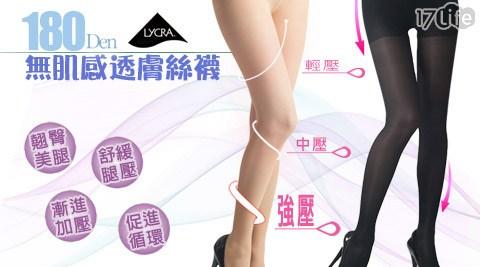 Rromanfaiy/MIT/無肌感/180D/漸進/加壓/翹臀/透膚/絲襪/襪/褲襪