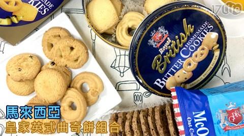 零食/餅干/點心/下午茶/餅乾/零嘴/進口/咖啡/馬來西亞皇家英式曲奇餅組合