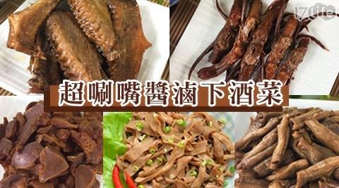 零食/零嘴/宵夜/下酒菜/開胃菜/魯味/滷味/即食/鴨翅/鴨胗/鴨腸/鴨腱帶/鴨舌/鴨肉