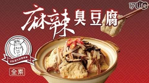 【京紅】麻辣臭豆腐