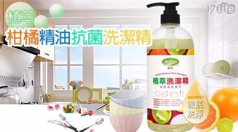 Jie Fen潔芬有機植萃天然柑橘精油抗菌洗潔精/洗潔精/洗碗精