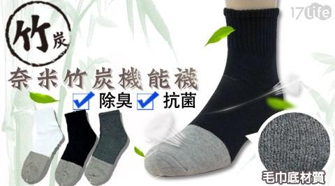 奈米/竹炭/除臭/抗菌/機能/襪/短襪/襪子