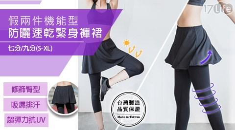 LEAP/台灣製/假兩件/機能/防曬/速乾/緊身褲裙/褲裙/壓力褲