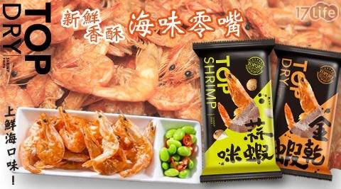 頂級乾燥TOPDRY/零食/零嘴/點心/新鮮香酥海味零嘴/金乾蝦/蒜蝦咪/蝦酥/蒜味/白蝦