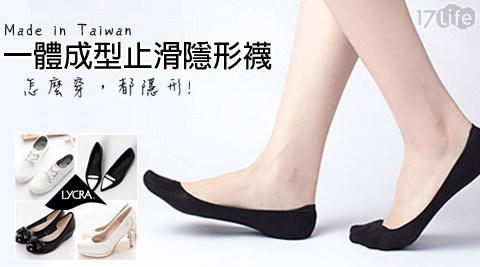 襪子の工廠-MIT純棉一體成形萊卡止滑隱形襪