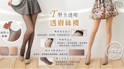 台灣製T型全透明耐勾無痕超彈性褲襪