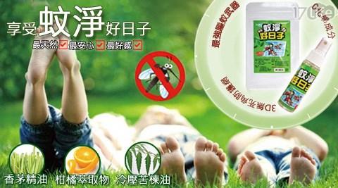 多功能/長效/天然/植萃/精油/防蚊貼/防蚊噴霧/防蚊/噴霧