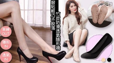 台灣製~服貼輕巧不脫落竹炭防滑透氣隱形襪