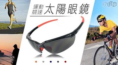 台灣製認證抗uv運動競速太陽眼鏡