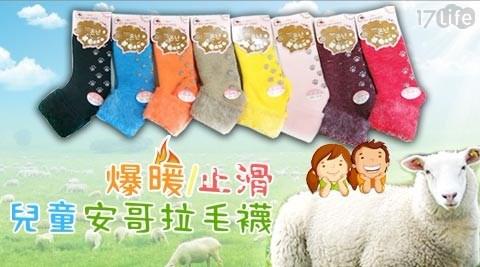 羊毛襪/中筒襪/保暖襪/止滑安哥拉毛保暖襪/止滑/兒童襪