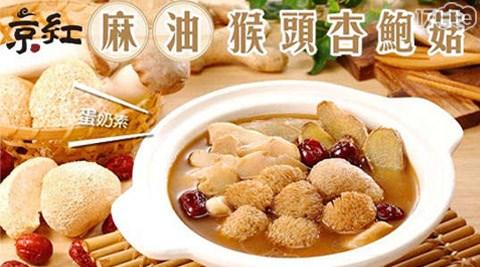 京紅/宮廷/御膳/頂級/麻油/猴頭/杏鮑菇/加熱/即食/家常/調理/素食/素可食