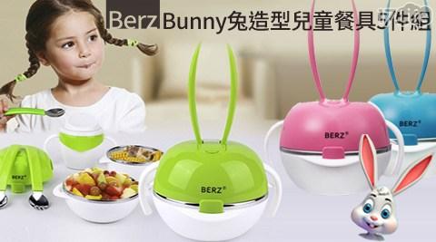 英國/Berz/Bunny兔/造型/兒童/餐具