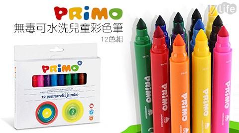 平均每組最低只要225元起(含運)即可購得【義大利PRiMO】無毒可水洗兒童彩色筆12色組:1組/2組/4組。
