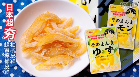 平均每包最低只要57元起(含運)即可享有【日本Lion獅王】蜂蜜檸檬皮絲/柚子皮絲任選8包/12包/24包。