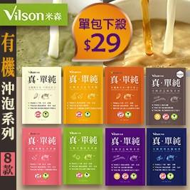 米森 Vilson有機沖泡系列八款任選