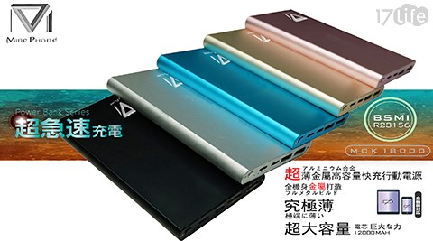 【MinePhone】台灣製BSMI認證?Venus MCK18000雙規雙USB金屬美形超大容量行動電源