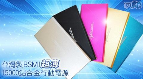 台灣製/BSMI超薄/15000/鋁合金行動電源/行動電源/大容量