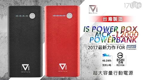 台灣製/BSMI認證/POWER BOX/MCK12000/超大容量行動電源/行動電源