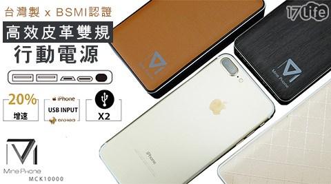 台灣製/BSMI認證/Fashion Skin/MCK10000/高效皮革雙規行動電源/雙規行動電源/行動電源