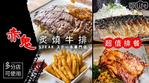 赤鬼炙燒牛排-超值排餐饗宴,多分店可使用/連鎖餐飲/西式
