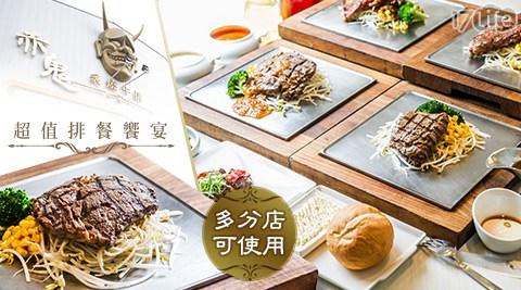 赤鬼/炙燒/牛排/排餐/饗宴/聚餐/台中/逢甲/美食
