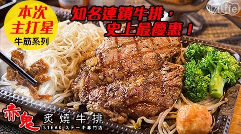赤鬼炙燒牛排-超值排餐饗宴/牛排/排餐/赤鬼/西式/牛