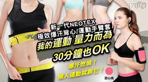 HOT SPA/NEOTEX/爆汗/背心/手臂套/爆汗背心