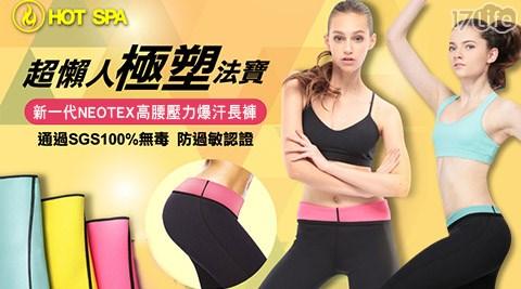 【美國HOT SPA】/新一代NEOTEX/高腰/壓力/爆汗/長褲