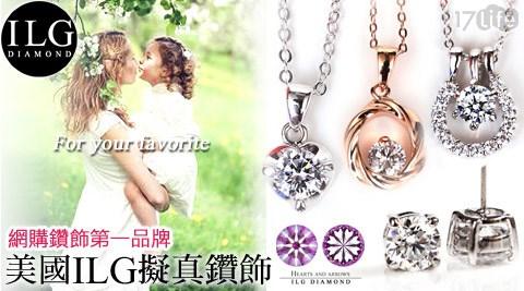 ILG/飾品/鑽石/項鍊/鑽/ILG鑽/擬真鑽/耳環
