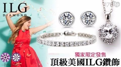 耳環/項鍊/手環/ILG/鑽飾