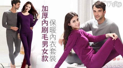 平均每套最低只要199元起(含運)即可購得加厚內刷毛男女款保暖內衣套裝1套/2套/4套/6套,男款顏色:黑/淺灰/深灰,女款顏色:紫色/紅色/玫紅,尺寸:XL/XXL/XXXL。