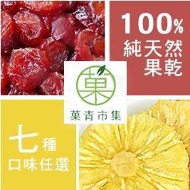 【菓青市集】100%純天然果乾(七種口味任選)