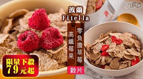 早餐/下殺/穀片/麥片/玉米片/莓果/草莓