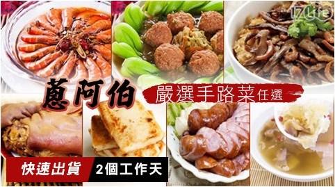 蔥阿伯/年菜/手路菜/家常菜/醉蝦/獅子頭/米糕/腿庫/萬巒腿庫/銀耳蓮子湯/甜湯/香腸/蘿蔔糕