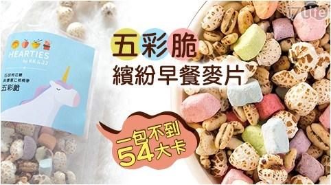 早餐/點心/消夜/穀片/麥片/低卡